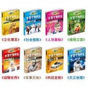 Encyclopedia for Kids (8 books per set)