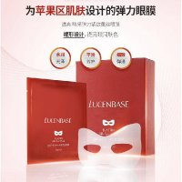 LUCENBASE Elastin Silk Eye Mask 20pcs 睛采弹力紧致蚕丝眼膜20片