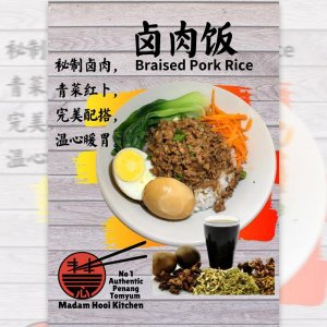 [MadamHooiKitchen] Braised Pork Rice Buy 1 Free 1